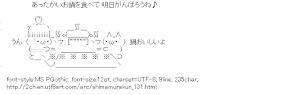 [AA]Shimamurakun & Syoboon Nabe