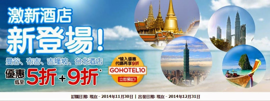 AirAsiaGo再推台北、曼谷、布吉、吉隆坡【2013-14年全新酒店】,低至4.5折,即日開賣。