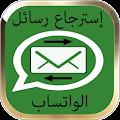 App إسترجاع رسائل و س ب Prank APK for Windows Phone