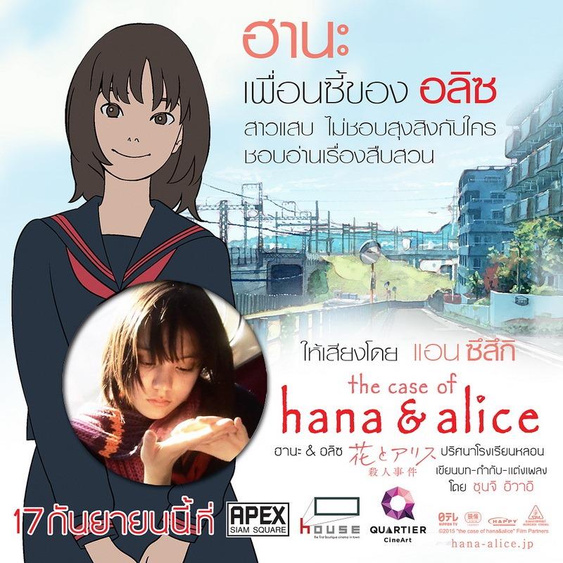 info Hana