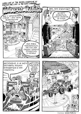 пресс-релиз комикс от Toro Rosso перед Гран-при в Японии 2011 на русском