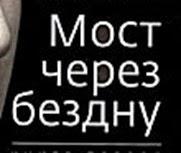 Most_cherez_bezdnu