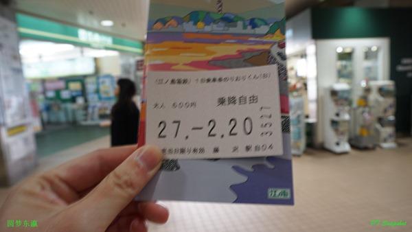 无限次乘搭江之电的车票