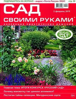 Сад своими руками №2 (февраль 2015)