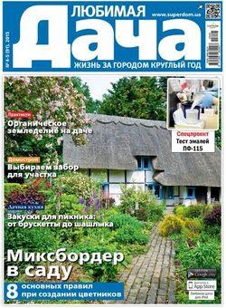 Любимая дача №4-5 (апрель-май 2015 / Украина)