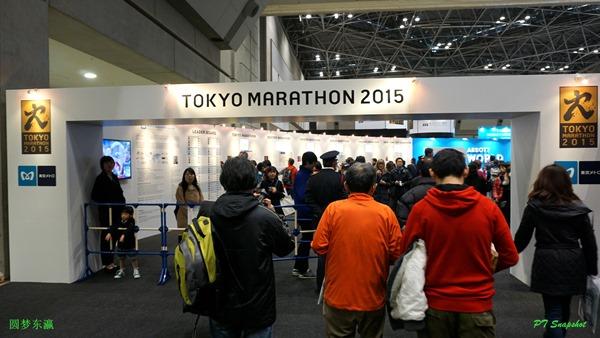 东京马拉松展览