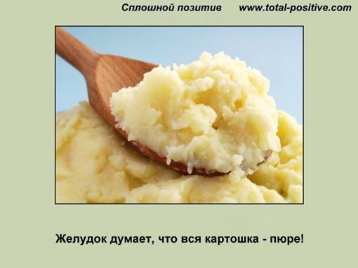 Ложка с картофельным пюре