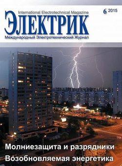 Электрик №6 (июнь 2015)