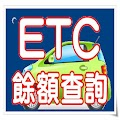 etc餘額查詢輔助版 APK for Bluestacks