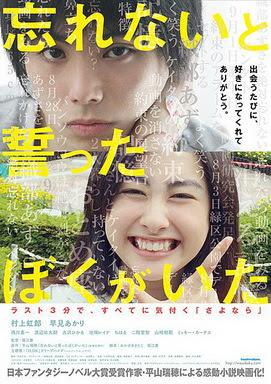 [MOVIES] 忘れないと誓ったぼくがいた / Forget Me Not (2015)