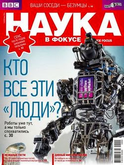 Наука в фокусе №5 (май 2014)