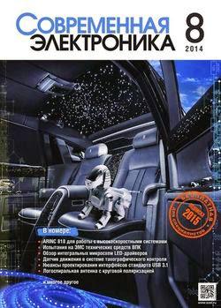 Современная электроника №8 (октябрь 2014)
