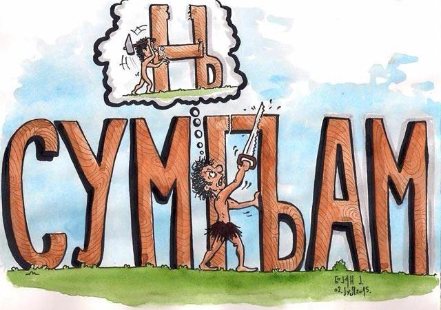 Бојан Јокановић, карикатура: СУМЊАМ