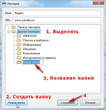 Как сохранить закладки браузера