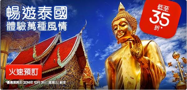 Hotels. com即日起至10月31日,泰國多個地區酒店低至35折優惠起。