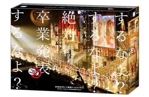 (Blu-ray Disc) AKB48グループ東京ドームコンサート ~するなよ?するなよ? 絶対卒業発表するなよ?~ スペシャルBlu-ray BOX