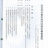 88_大會手冊15.jpg