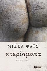 Μισέλ Φάις - Κτερίσματα