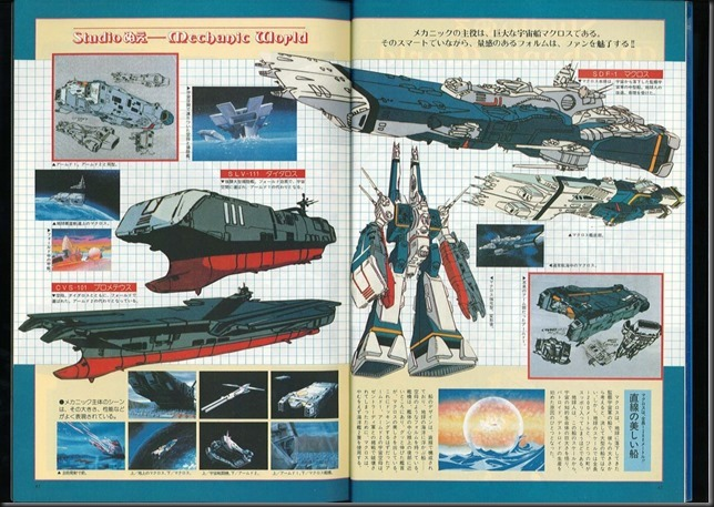 This_is_Animation_3_Macross_21