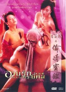 Nhục Bồ Đoàn 1 - Sex And Zen 1 poster