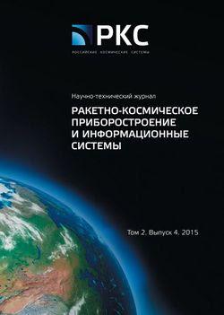 Читать онлайн журнал<br>Ракетно-космическое приборостроение и информационные системы №4 (2015)<br>или скачать журнал бесплатно