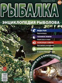 Читать онлайн журнал<br>Рыбалка. Энциклопедия рыболова №40 2015<br>или скачать журнал бесплатно