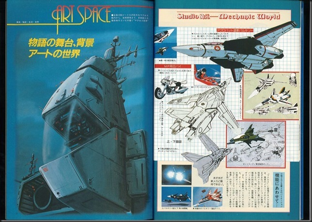 This_is_Animation_3_Macross_25