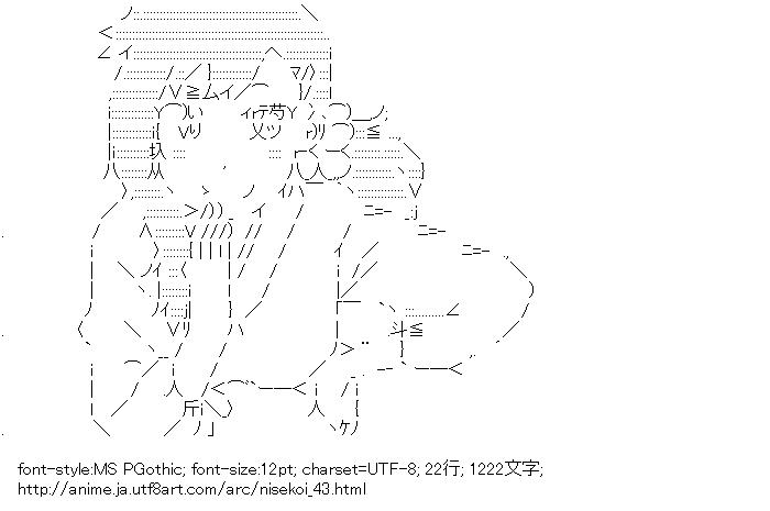 ニセコイ,小野寺春