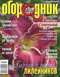 Огородник №7 (июль 2014)