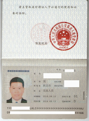 台胞證申請新辦證所需資料 http://holidaygo.blogspot.com/2014/08/mtps.html