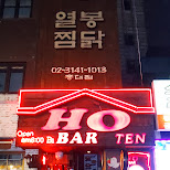 Ho-Bar Ten pretty much 24/7 drinking in Seoul, Seoul Special City, South Korea