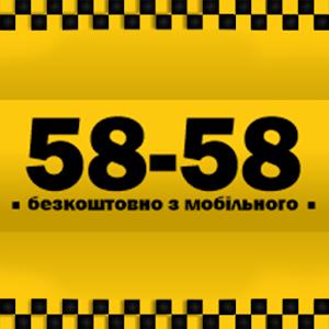 Такси 5858 Харьков, Киев