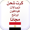 Download كرت شحن رصيد مجانا مصر Prank APK for Android Kitkat