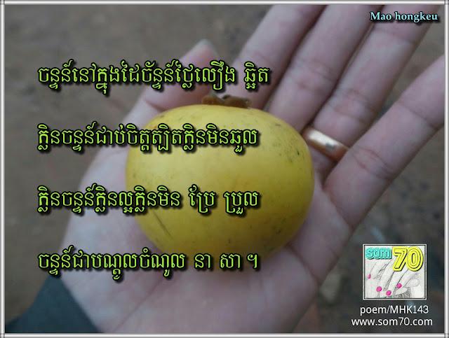 Poem/MHK143