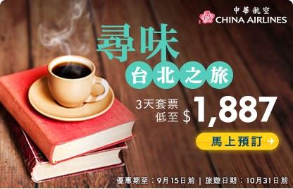 香港飛台北連2晚酒店低至每人$1,887起,11月30日前出發!
