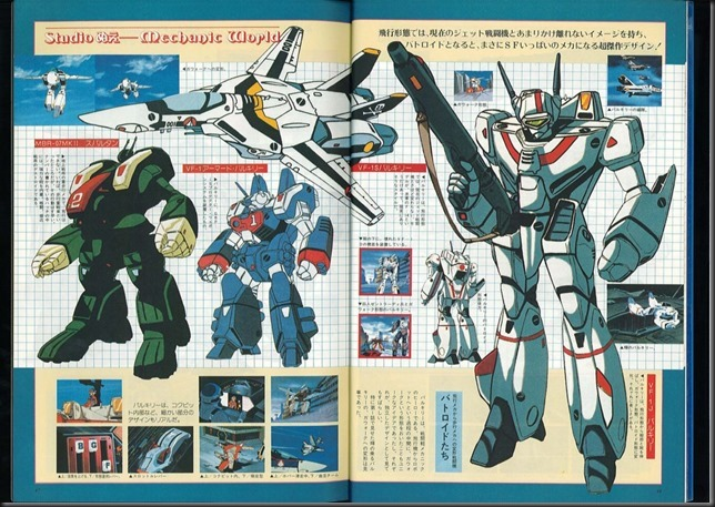 This_is_Animation_3_Macross_23