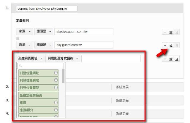 可新增到達頁面網址為管道分組定義.jpg