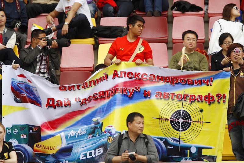болельщики Виталия Петрова с баннером дай десяточку и автограф на Гран-при Китая 2012