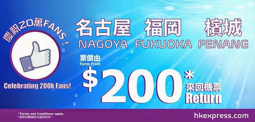 HK Express-名古屋、福岡、檳城震撼來回機票$200起,只限24小時!