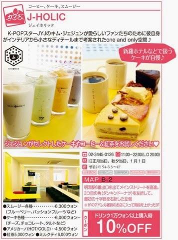 紅茶 ジェジュン ブログ