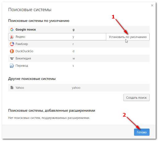 Как сделать поисковую систему по умолчанию яндекс