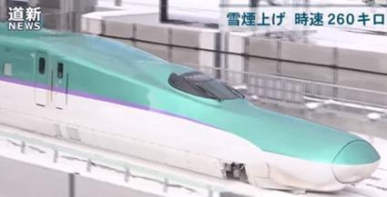 shinkansen japao