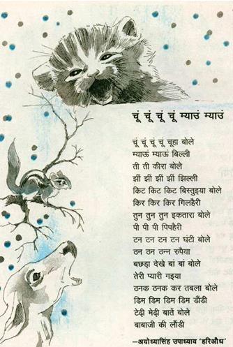 mehkegali_054 ayodhya singh upadhyaya hariaudh (Medium)