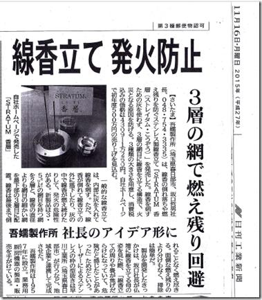 日刊工業新聞27.11.16