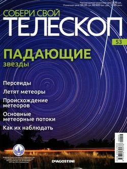 Читать онлайн журнал<br>Собери свой телескоп №53 (2015)<br>или скачать журнал бесплатно