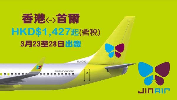 真航空 3月底平飛首爾,來回機票$1,427起,已連稅及包行李。