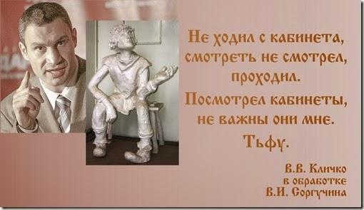 Кличко_кабинет_kl