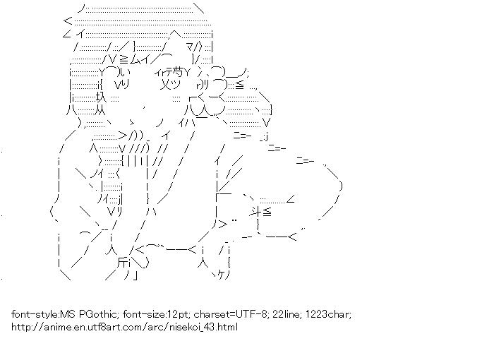 Nisekoi,Onodera Haru