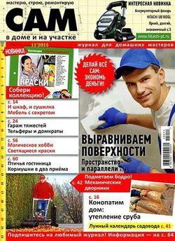 Читать онлайн журнал<br>Сам №11 (ноябрь 2015)<br>или скачать журнал бесплатно