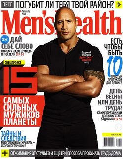 Men's Health №2 (февраль 2015 / Россия)